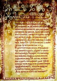 Глаголица (Н.Н. Таранов)